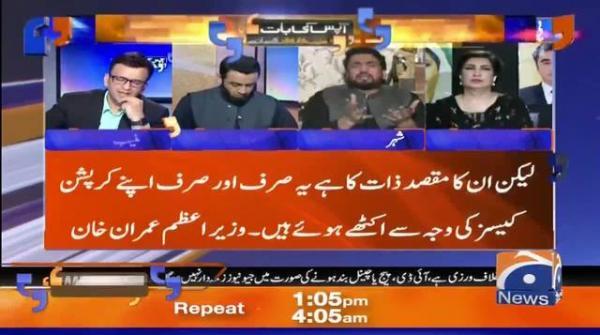 Kia Maryam Nawaz aur Shehbaz Sharif main Party ke Bayaniye se Mutalliq Moamlat Tay Pagaye Hain?