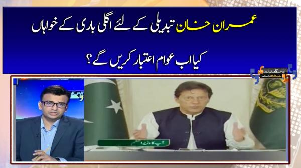 PM Imran Khan Tabdeeli Ke Liye Agli Bari Ke Khawahan, Kia Awam Aitibar Karenge?