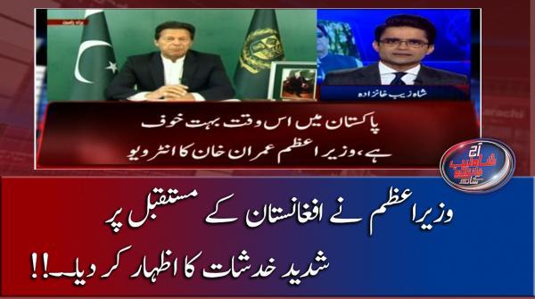 وزیر اعظم نے افغانستان کے مستقبل پر شدید خدشات کا اظہار کر دیا