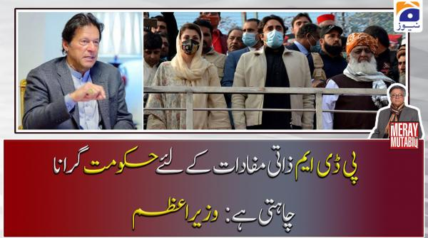 PDM Zati mufadaat ke liye Govt girana chahti hai, PM Imran Khan