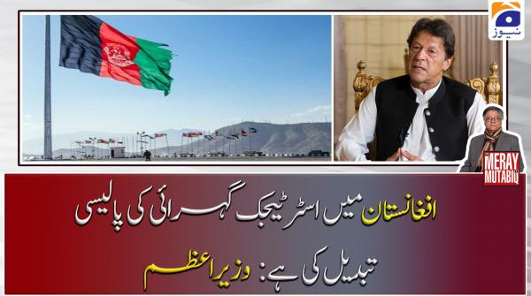 Afghanistan mein Strategic gehrai ki Policy tabdeel ki hai, PM Imran Khan