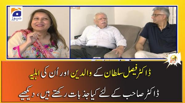 ڈاکٹر فیصل سلطان کے والدین اور اُن کی اہلیہ  ڈاکٹر صاحب کے لئے کیا جذبات رکھتے ہیں، دیکھیے