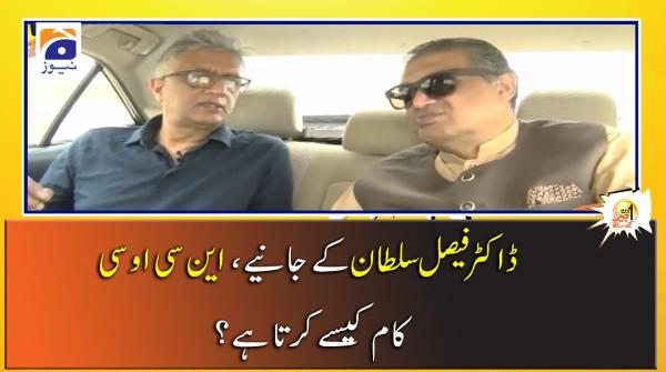 ڈاکٹر فیصل سلطان کے جانیے، این سی او سی   کام کیسے کرتا ہے؟