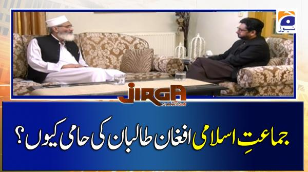 Jamaat-e-Islami Afghan Taliban ke Haami Kyun?