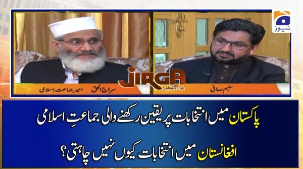 Jamaat-e-Islami Afghanistan mai Election Kyun Chahti?