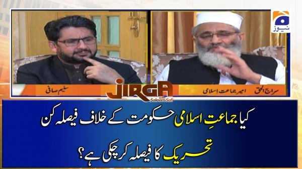 Kiya Jamaat-e-Islami Hukumat ke Khilaaf Faisla Kun Tehreek ka Faisla Ker Chuki Hai?