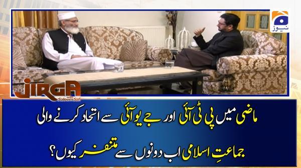 Mazi mai PTI aur JUI se ittehad  Kerny wali Jamaat-e-Islami ab Dono se Mutnafir Kyun?