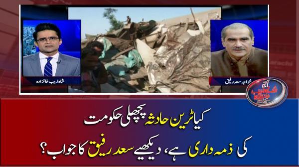 کیا ٹرین حادثہ پچھلی حکومت کی ذمہ داری ہے؟ دیکھئے سعد رفیق کا جواب