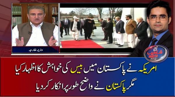 امریکہ نے پاکستان میں بیس کی خواہش کااظہارکیامگرپاکستان نے واضح طورپرانکارکردیا۔ وزیرخارجہ شاہ محمودقریشی