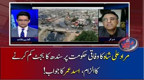 وزيراعلی سندھ کا وفاقی حکومت پر بجٹ کم کرنے کا الزام اور اس پر اسد عمر کا جواب ديکھئے