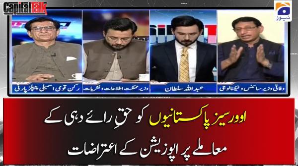 Overseas Pakistanio ko Haq e Raye Dahi ke Moamlay per Opposition ke Aitrazat?