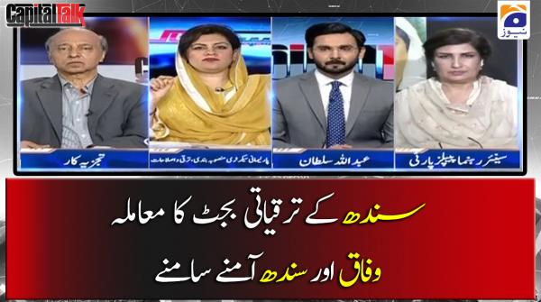 Sindh ke Taraqqiati Budget ka Moamla, Wifaq aur Sindh Aamnay Samany?