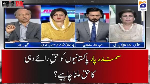 Overseas Pakistanion ko Haq Raye Dahi ka Haq Milna Chahye?