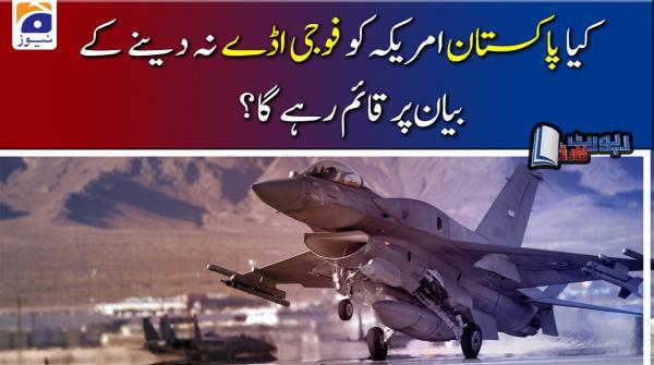Kiya Pakistan America ko Fauji Adday na Dene ka Faisla barqarar Rakh Payga?