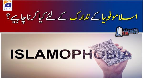 Islamophobia ke Tadaruk ke Liye Kiya Kerna Chahye?