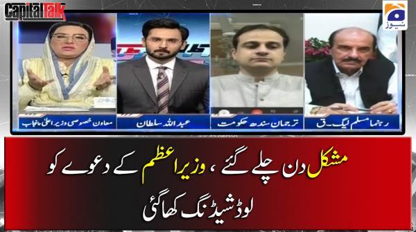 Mushkil Din Chalay Gaye PM Imran ke Daway ko Loadshedding ne Hawa mai Ura Diya ?