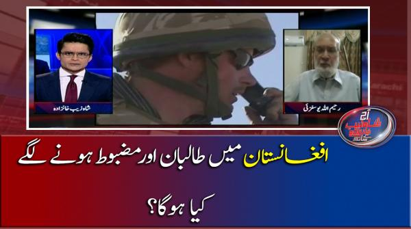 Afghanistan Main Taliban Hone Lage, Kia Hoga