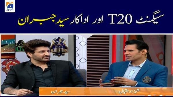 Segment T20 Aur Actor Syed Jibran! Rapid Questions