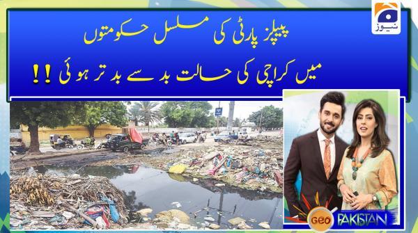 پیپلز پارٹی کی مسلسل حکومتوں میں کراچی کی حالت بد سے بد تر ہو ئی!!
