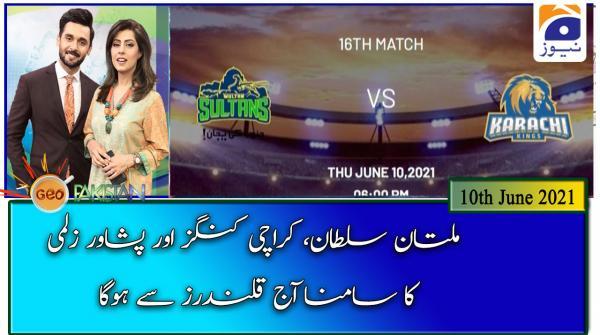 جیو پاکستان -10 جون 2021ء