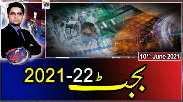 Aaj Shahzeb Khanzada Kay Sath | 10th June 2021
