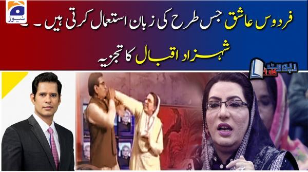 Shahzad Iqbal |  Firdous Ashiq Awan Jis Tarha ki Zubaan Istimaal Karti Hain....