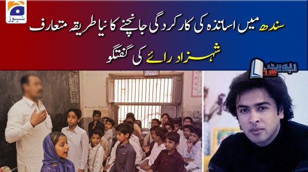 Sindh Main Teachers ki Karkardagi Janchne ka Naya Tariqa Mutarif, Kia  Behtri Aeygi?
