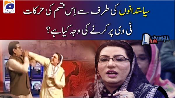 Politicians ki Janib se is Qisam ki Harkaat TV Par Karne ki wajeh Kia Hai?