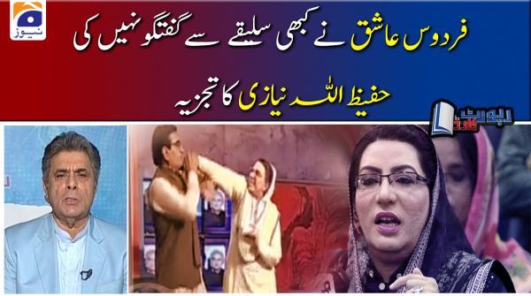 Hafeezullah Niazi | Firdous Ashiq ne Kabhi Bhi Saleeqe se Guftugu Nahin ki!