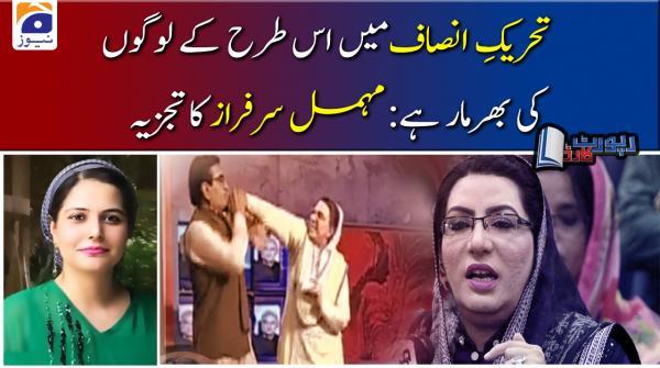 Mehmal Sarfaraz |  PTI Main is Tarha Ke Logon Ki Bhar Maar Hai!
