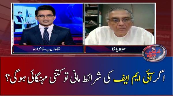 Agar IMF Ki Sharaait Maani to Kitni Mehangai Hogi?