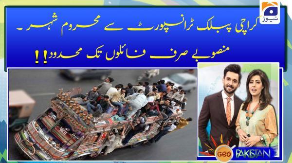 کراچی پبلک ٹرانسپورٹ سے محروم شہر ۔ منصوبے صرف فائلوں تک محدود !!