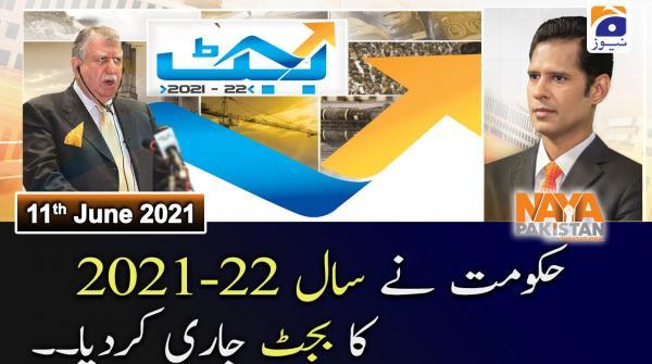 Naya Pakistan | 11th June 2021