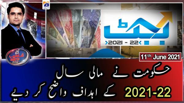 Aaj Shahzeb Khanzada Kay Sath | 11th June 2021