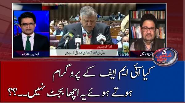 Kya IMF ke Program hotey hoey yeh acha Budget nahi hai...??