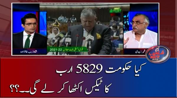 Will the government be able to collect Rs5,829 billion in taxes?