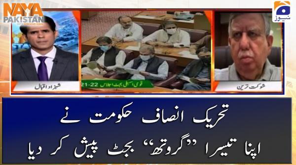 PTI Govt ne apna 3sra