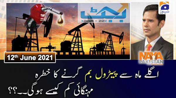 نیا پاکستان ۔12 جون 2021ء