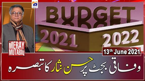Meray Mutabiq    Hassan Nisar   13th June 2021