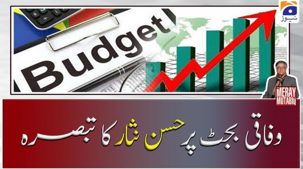 Wifaqi Budget Par Hassan Nisar Ka Tabsira!