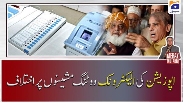 Opposition Ki Electronic Voting Machines Par Ikhtelaaf