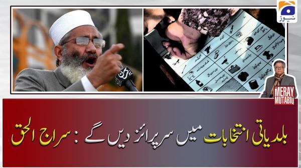 Baldiyati Election Main Surprise Denge   Siraj ul Haq