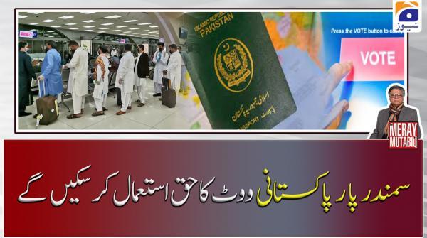 Overseas Pakistani Vote Ka Haq Istemal Kar Sakenge!