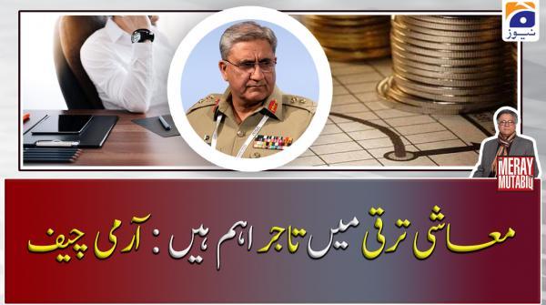 Moashi Taraqqi Main Tajir Aham Hain   Army Chief