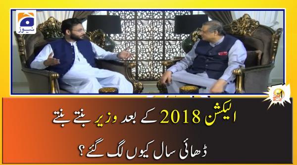 2018 کے اليکشن کے بعد وزير بنتے بنتے ڈھائی سال کيوں لگ گئے؟