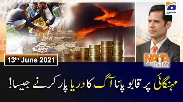 نیا پاکستان ۔13 جون 2021ء