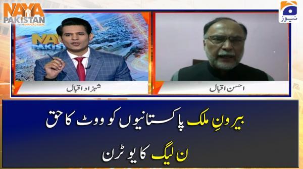 بیرونِ ملک پاکستانیوں کو ووٹ کا حق ن لیگ کا یو ٹرن