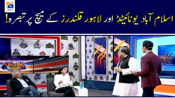 اسلام آباد یونائیٹڈ اور لاہور قلندرز کے میچ پر تبصرہ