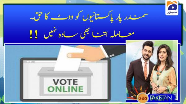 Samandar par pakistaniyon ko vote ka haq - mamla itna bhi sada nahin !!