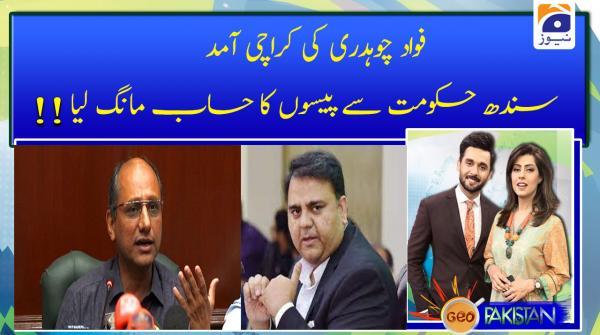 Fawad Chaudhry ki Karachi amad, Sindh hukumat se paison ka hisaab mang liya!!